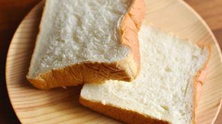 食パン 保存方法